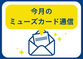 名鉄グループお出かけ特集! 期間限定特別キャンペーン