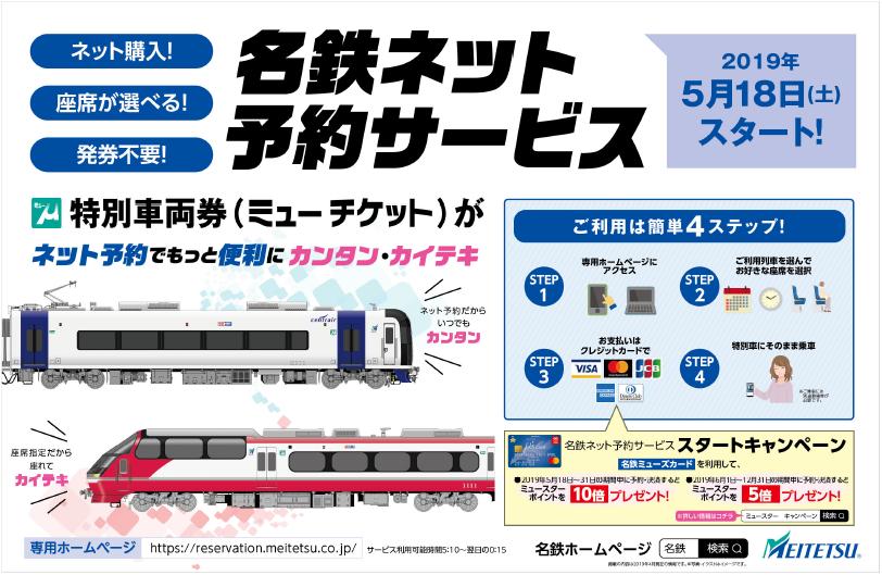 名鉄ネット予約サービス スタートキャンペーン