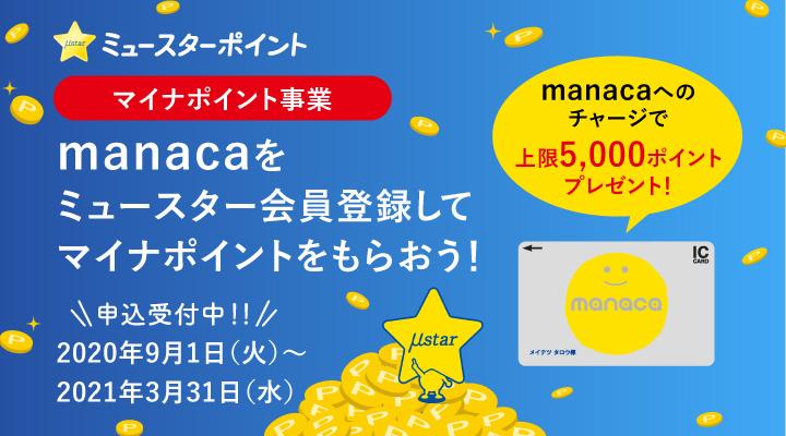 マイナポイント事業manaca