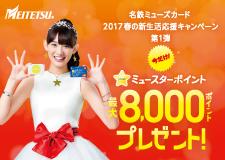 「DyDo×ミュースターポイント」ボーナスポイントキャンペーン★