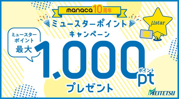☆manaca10周年☆ ミュースターポイントキャンペーン