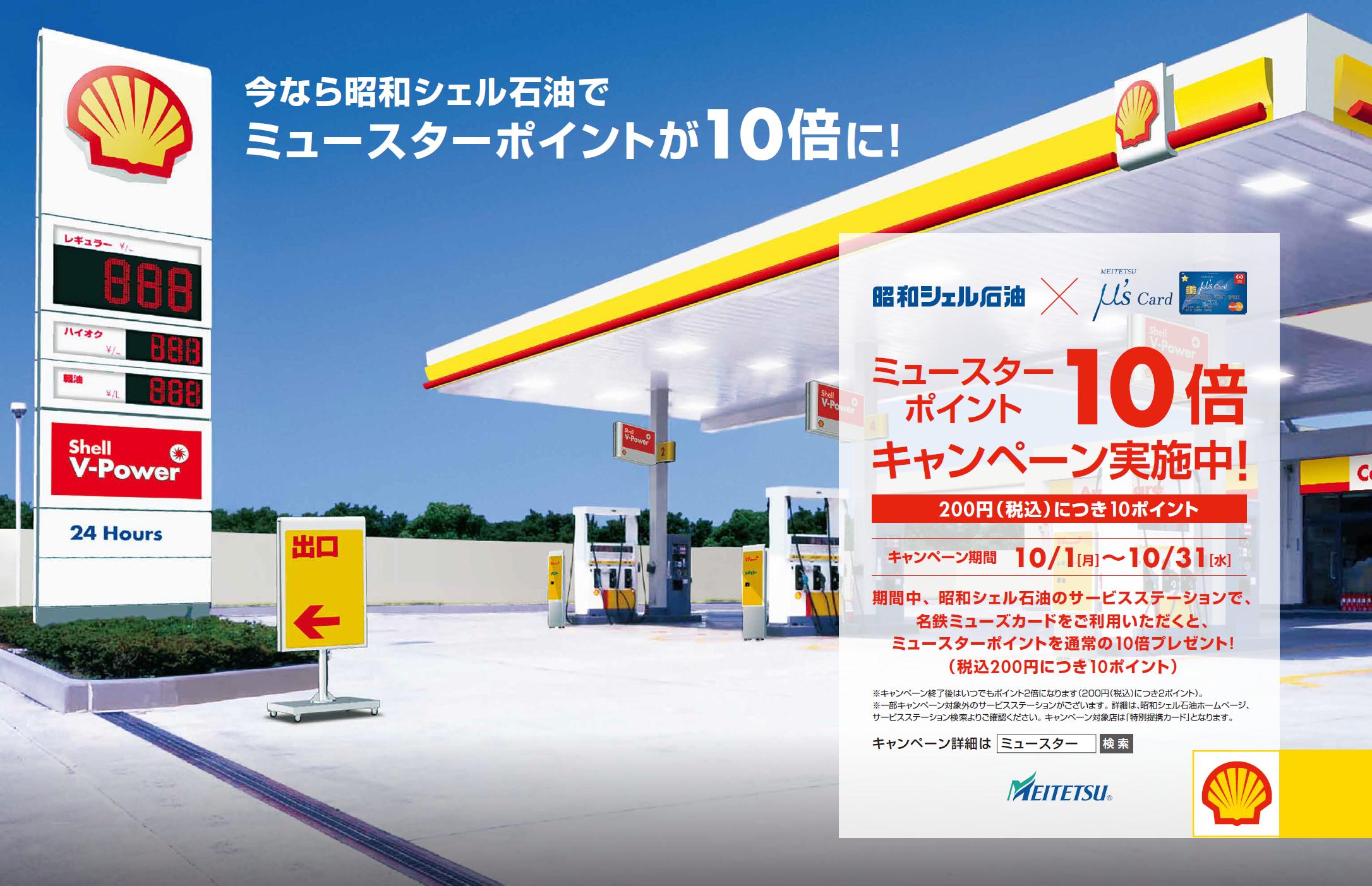「昭和シェル石油」ミュースターポイント10倍キャンペーン♪