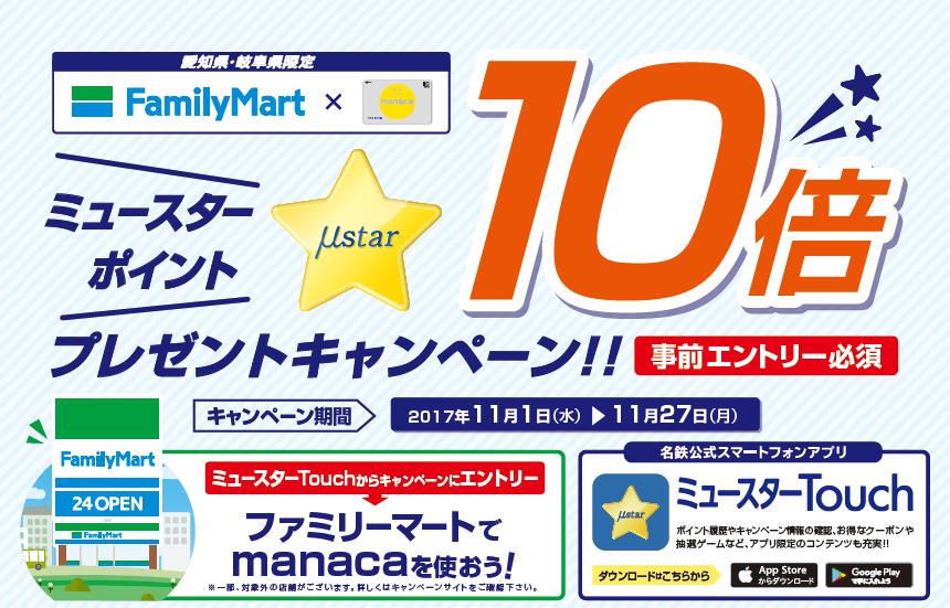 「ファミリーマート×manaca」ミュースターポイント10倍プレゼントキャンペーン☆