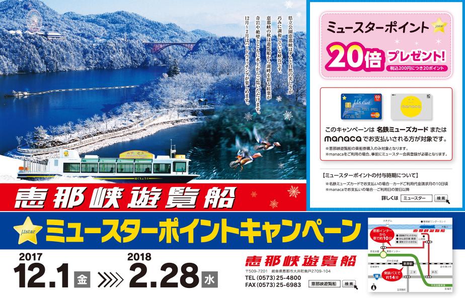 恵那峡遊覧船×manaca☆ミュースターポイント20倍キャンペーン☆