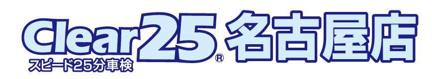 クリアー25名古屋店 ミュースターポイント還元キャンペーン