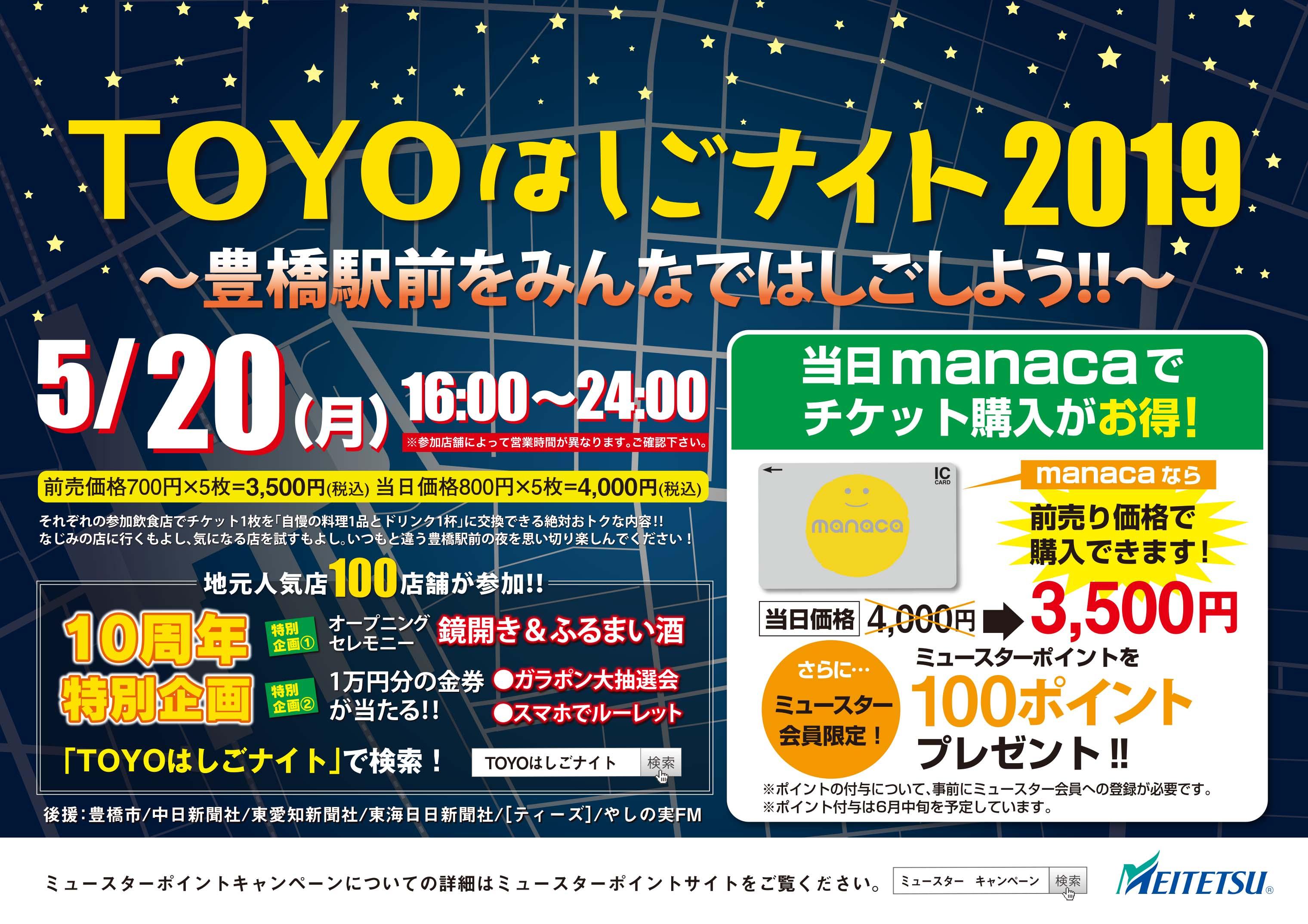 TOYOはしごナイト2019×manacaキャンペーン