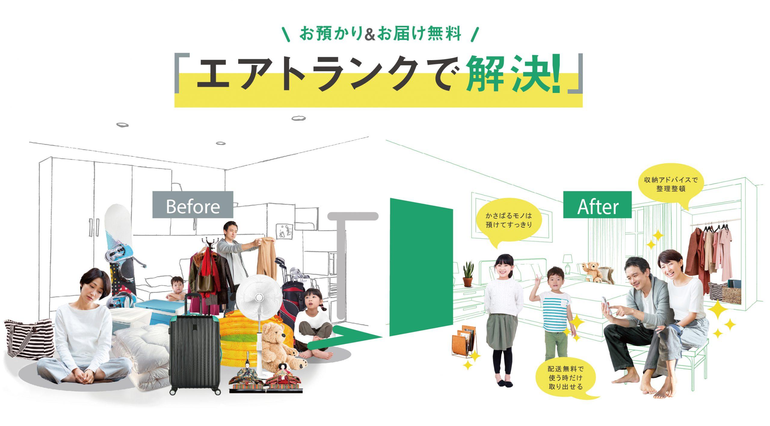 宅配収納サービス〔エアトランク〕 提携記念キャンペーン