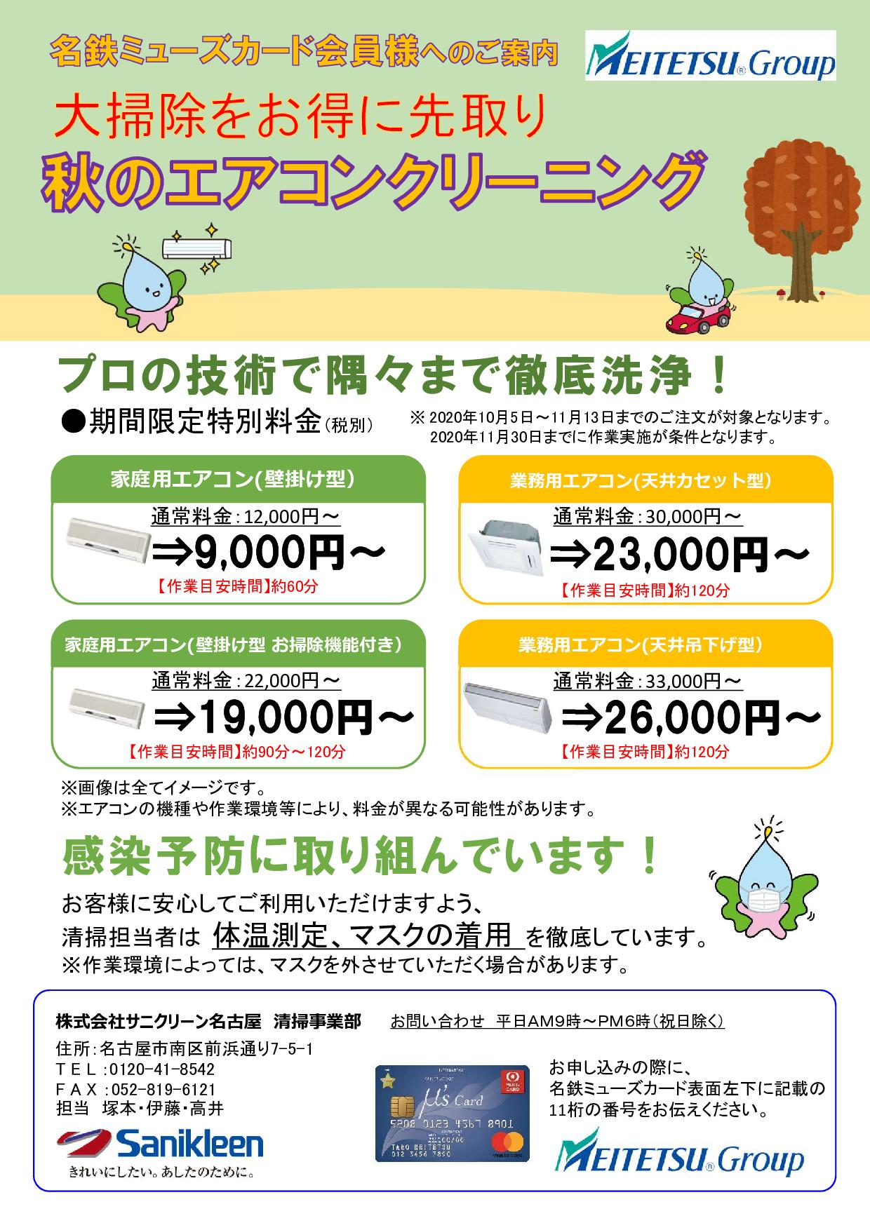 エアコンクリーニングが割引料金に♪【サニクリーン名古屋】