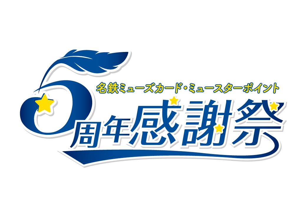 ミュースター会員限定!抽選でBリーグ観戦チケットプレゼント!