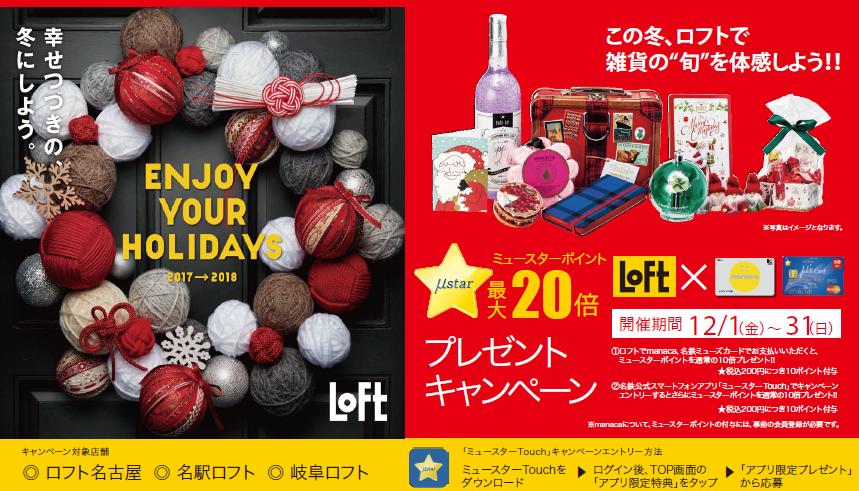ロフト☆ミュースターポイント10倍キャンペーン