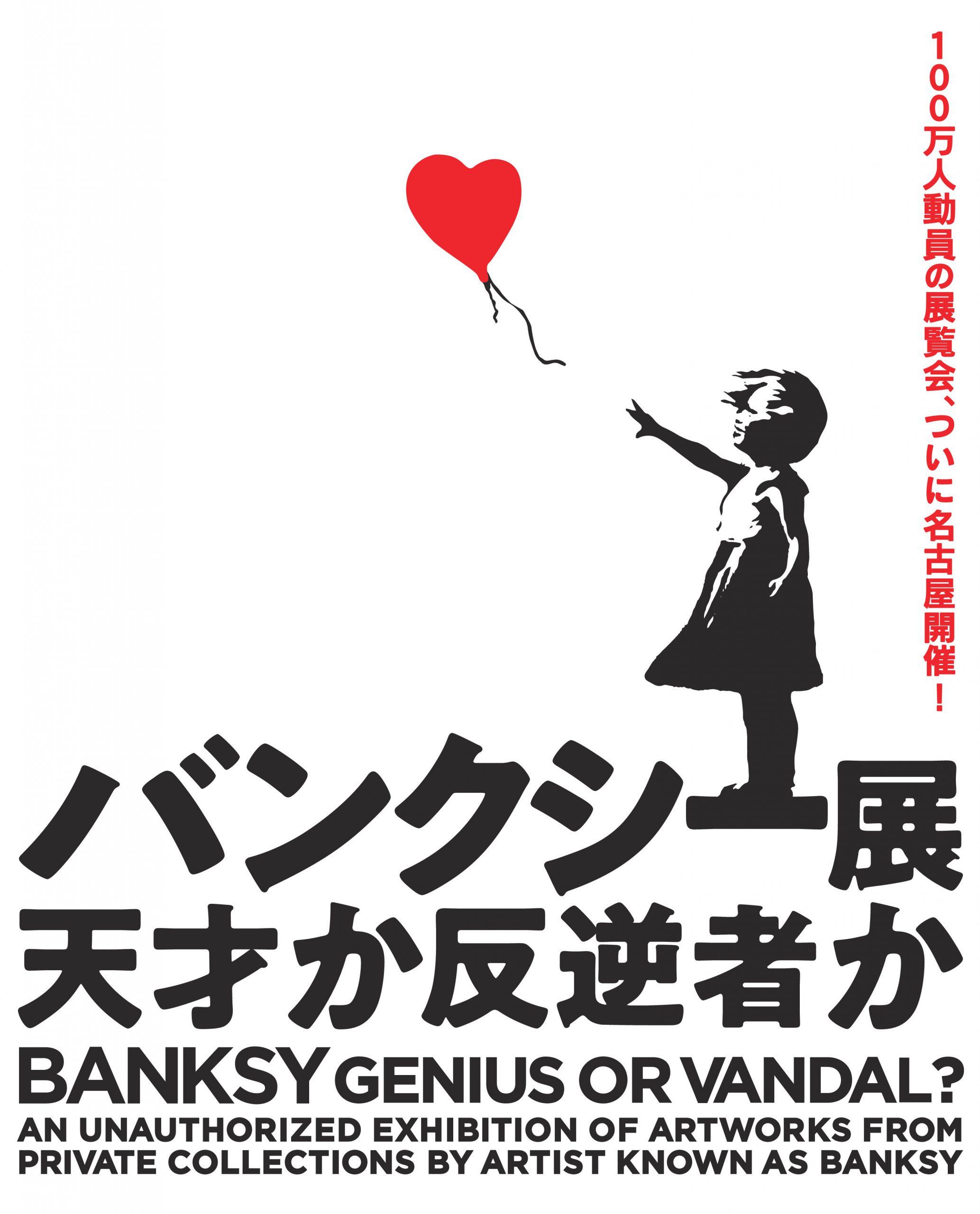 【名鉄ミューズカード会員限定】バンクシー展名古屋