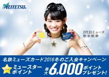 ☆珍種かきつばたまつり×manaca☆ミュースターポイント20倍キャンペーン
