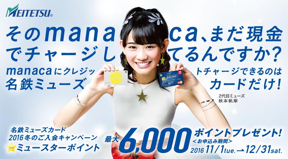 【受付終了】名鉄ミューズカード 2016冬のご入会キャンペーン