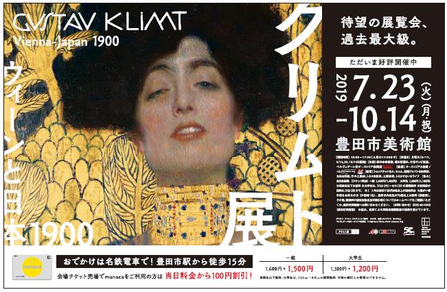 「クリムト展 ウィーンと日本1900」×manacaキャンペーン
