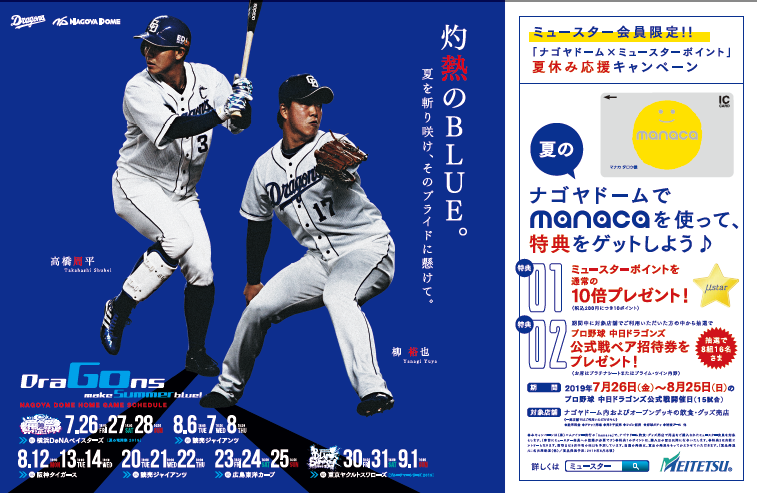 「ナゴヤドーム×ミュースターポイント」夏休み応援キャンペーン