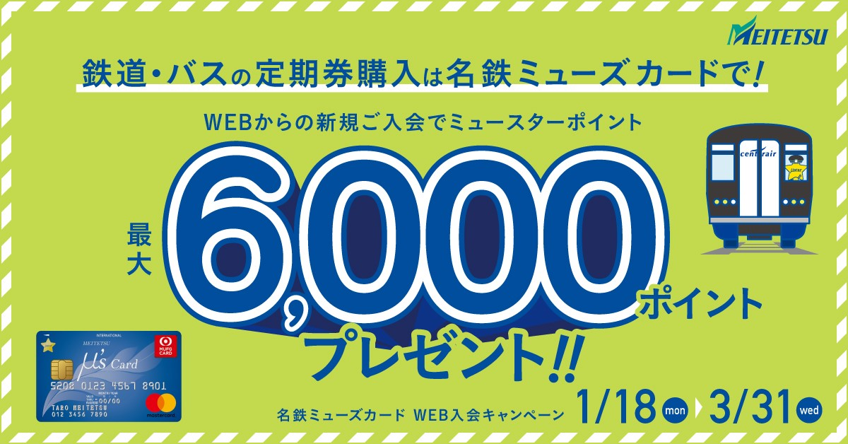【名鉄ミューズカード】2021年 WEB入会キャンペーン