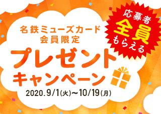 犬山城下町☆ミュースターポイントキャンペーン2020