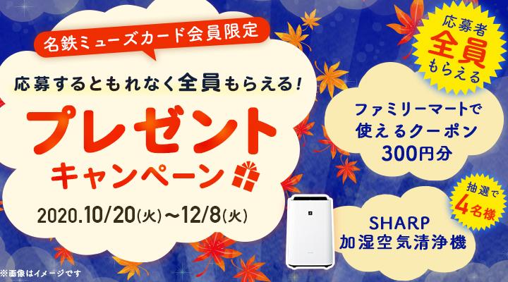 【名鉄ミューズカード会員限定】プレゼントキャンペーン ≪第2弾≫