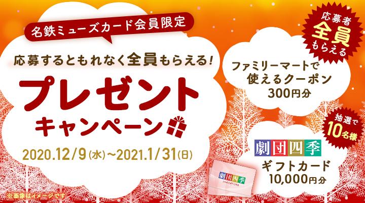 【名鉄ミューズカード会員限定】プレゼントキャンペーン ≪第3弾≫