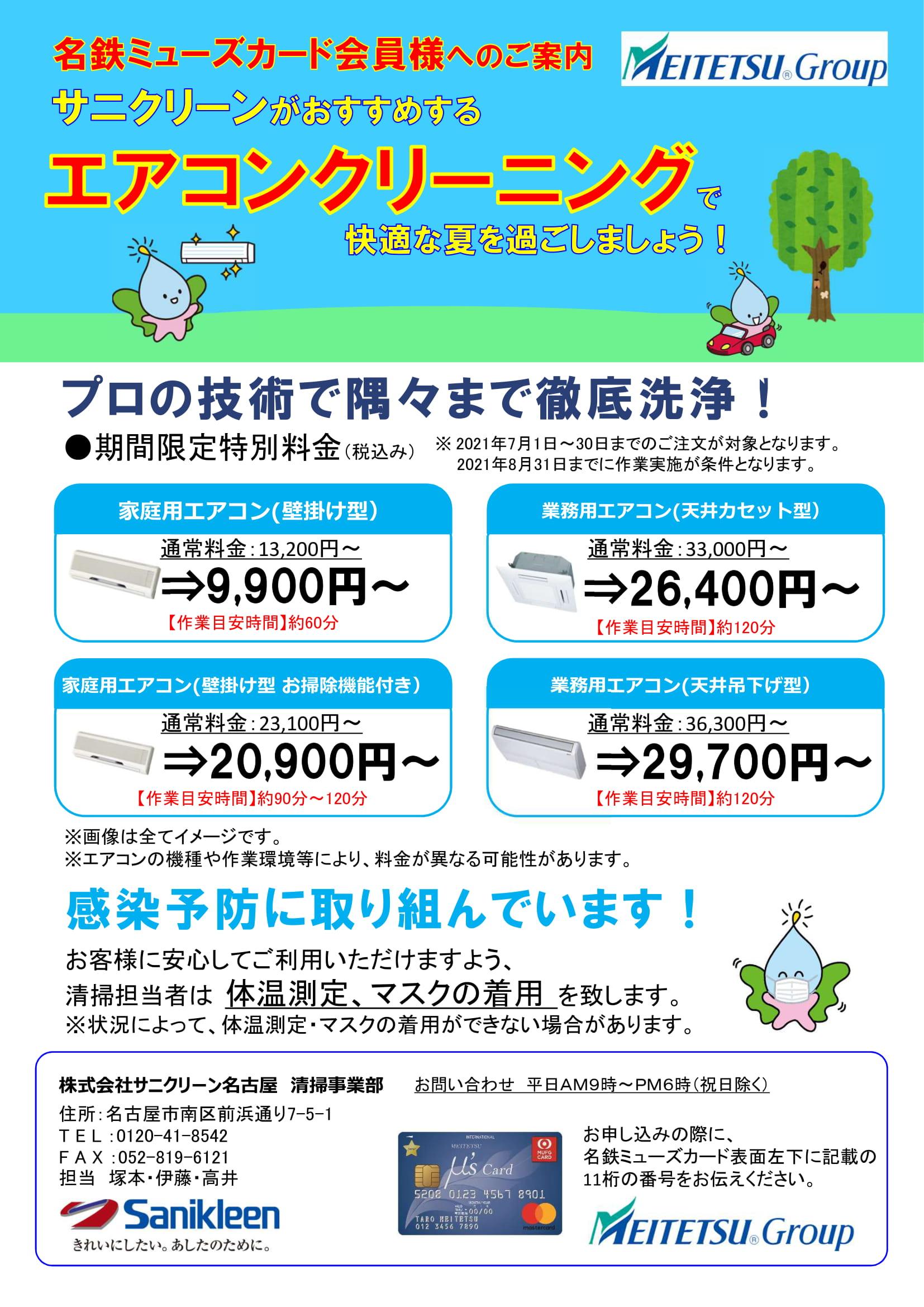 エアコンクリーニングが割引料金に♪【サニクリーン名古屋】2021夏
