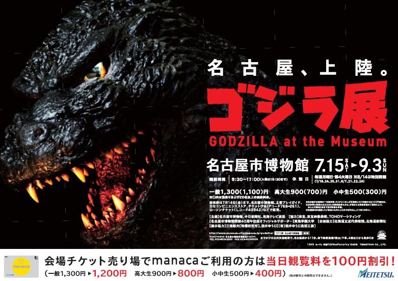 名古屋市博物館「ゴジラ展」×manacaキャンペーン2017