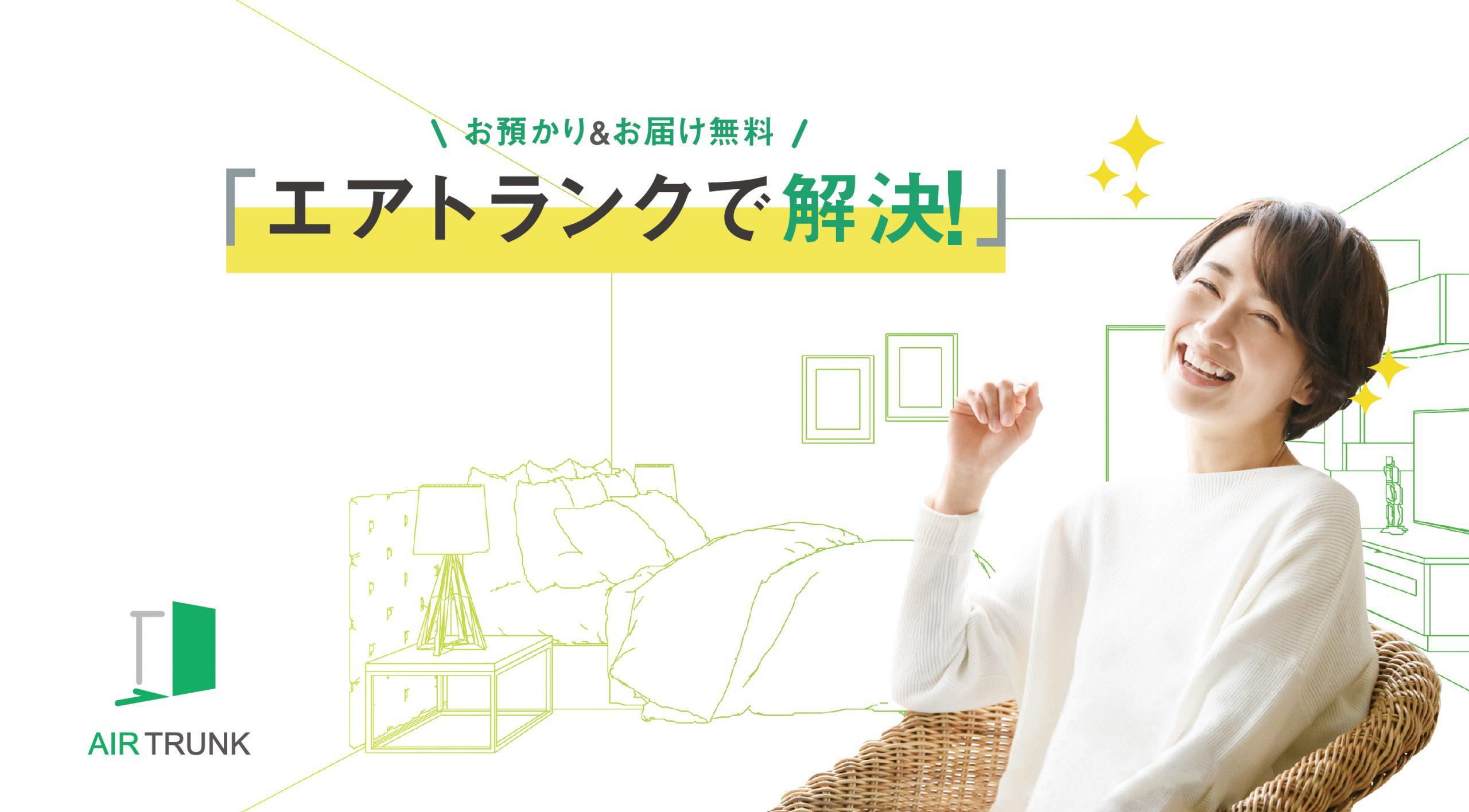 宅配収納サービスを提供するトランコムDSが特典に追加されました
