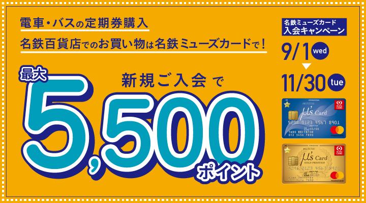 名鉄ミューズカード 入会キャンペーン