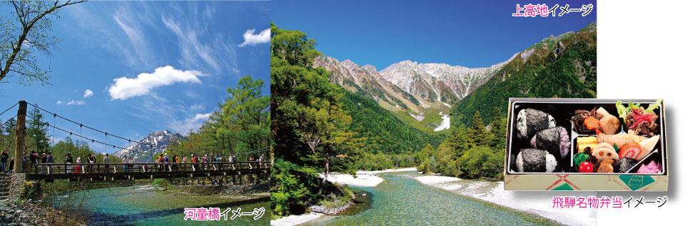 出発確約 日本屈指の山岳リゾート上高地 イメージ