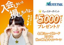 名古屋市美術館開館30周年記念展「モネ それからの100年」×manacaキャンペーン