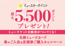 名鉄ミューズカード 2018秋のご入会&定期券ご購入キャンペーン