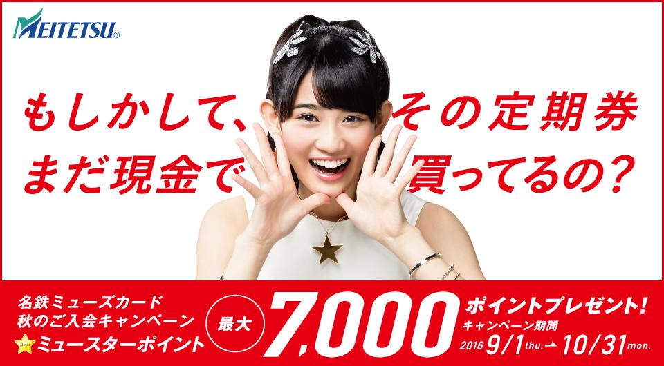 【受付終了】名鉄ミューズカード 2016秋のご入会キャンペーン