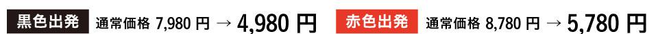 黒色出発 7,980円→4,980円 赤色出発 8,780円→5,780円
