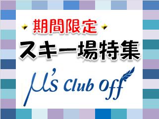 「なやばし夜イチ×manaca」日本酒まつりキャンペーン☆