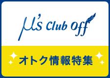 名鉄ミューズカード 2017春の新生活応援キャンペーン【第二弾】