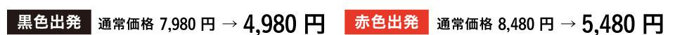 黒色出発 7,980円→4,980円 赤色出発 8,480円→5,480円