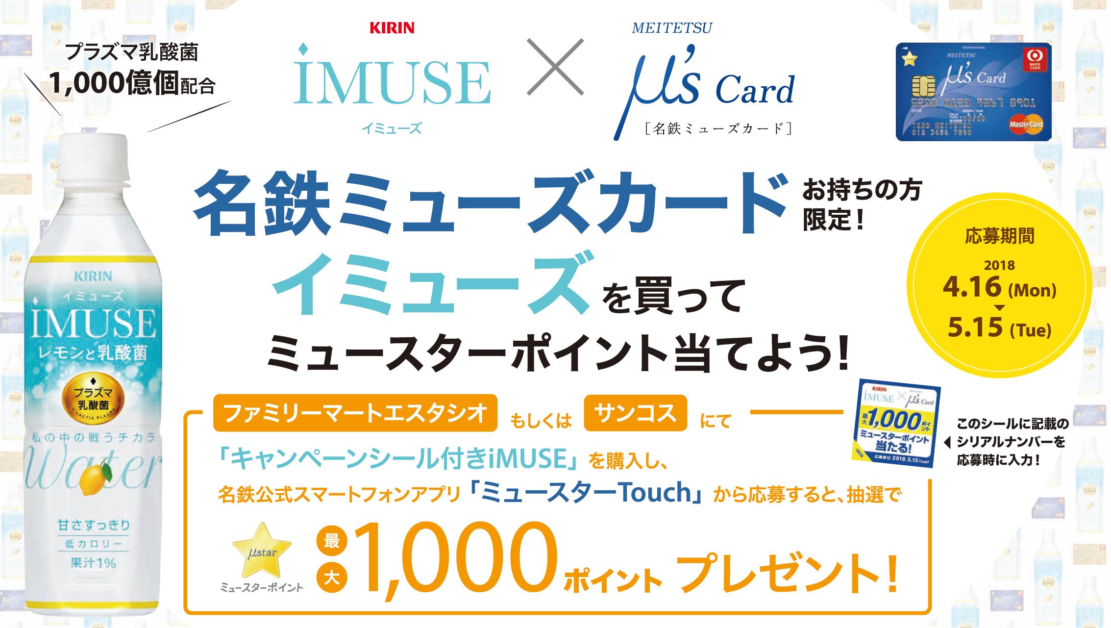 イミューズ × 名鉄ミューズカード キャンペーン★