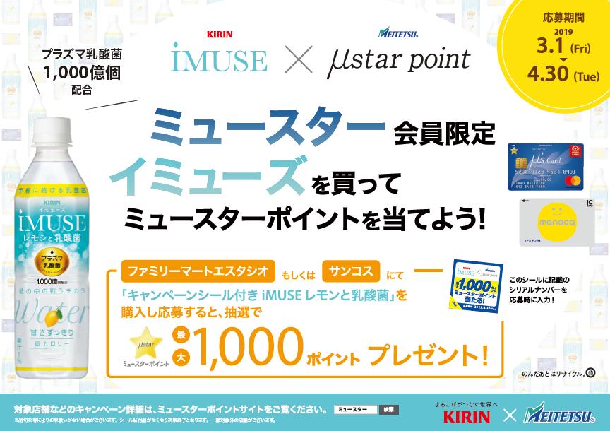 イミューズ×ミュースターポイント キャンペーン★