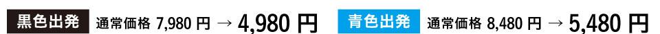 黒色出発 7,980円→4,980円 青色出発 8,480円→5,480円