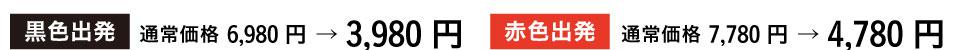 黒色出発 6,980円→3,980円 赤色出発 7,780円→4,780円