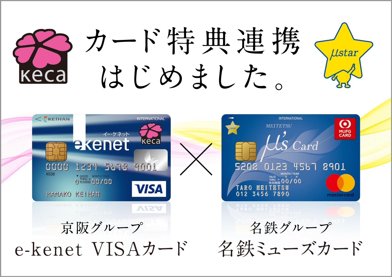 【名鉄ミューズカード】2019秋のご入会キャンペーン
