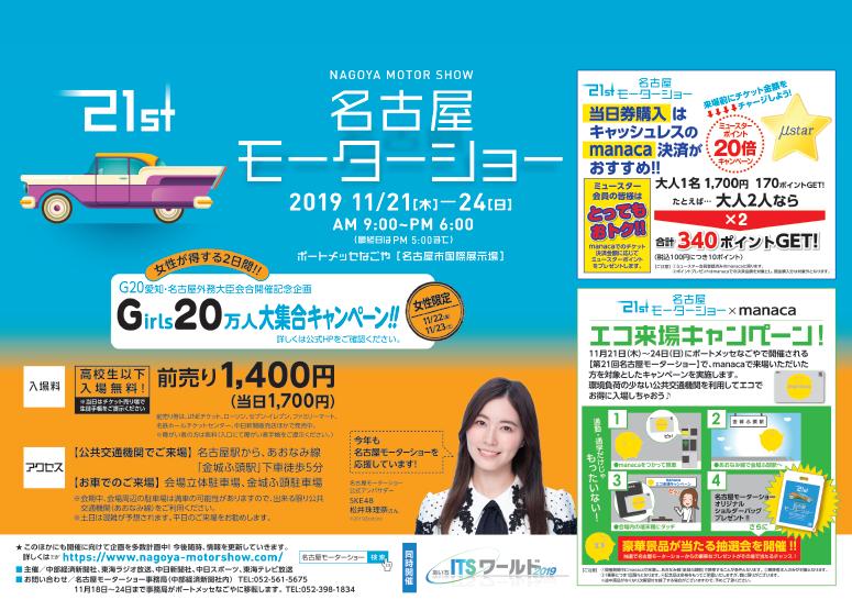 第21回名古屋モーターショー×manacaキャンペーン