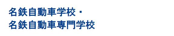名鉄自動車学校・名鉄自動車専門学校