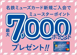 [ポイントが25倍♪]名鉄トヨタホテル開業25周年記念 感謝祭