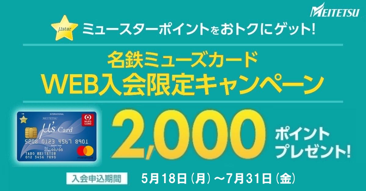 名鉄ミューズカード WEB入会限定キャンペーン