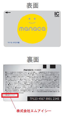 株式会社エムアイシー発行 記名式manaca